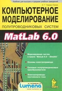 Компьютерное моделирование полупроводниковых систем в Matlab 6.0 (+ дискета). Сергей Герман-Галкин