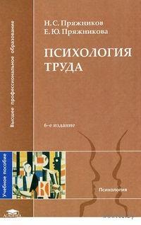 Психология труда. Николай Пряжников, Елена Пряжникова