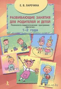 Развивающие занятия для родителей и детей. Психолого-педагогическая программа