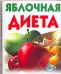 Яблочная диета. М. Лазарева