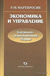 Экономика и управление. Контрольно-экзаменационный сборник. Радик Мартиросян