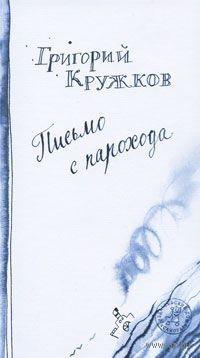 Письмо с парохода. Григорий Кружков