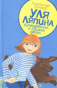 Уля Ляпина, супердевочка с нашего двора. Планета лысого брюнета. Александр Етоев