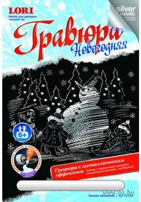 "Гравюра ""Зимние праздники"" (серебро)"