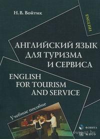 Английский язык для туризма и сервиса