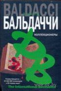Коллекционеры. Дэвид Бальдаччи