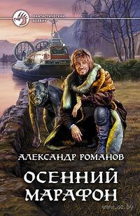 Осенний марафон. Александр Романов