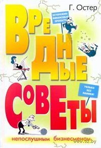 Вредные советы непослушным бизнесменам. Григорий Остер
