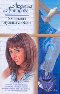 Хмельная музыка любви. Людмила Леонидова