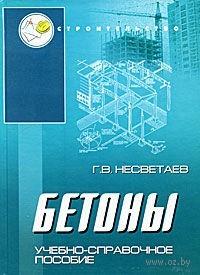 Бетоны. Григорий Несветаев
