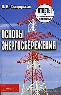 Основы энергосбережения. Оксана Свидерская