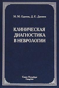 Клиническая диагностика в неврологии. Мирослав Одинак, Дмитрий Дыскин