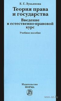 Теория права и государства. Введение в естественно-правовой курс. Елена Лукьянов