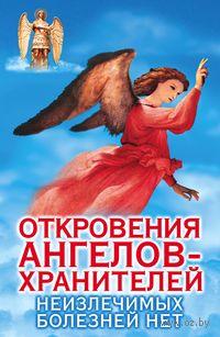Откровения ангелов-хранителей. Неизлечимых болезней нет