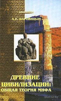 Древние цивилизации. Общая теория мифа. Алексей Наговицын