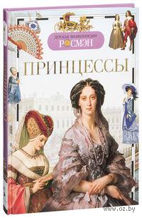Принцессы. Наталья Малофеева