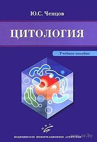 Цитология. Юрий Ченцов