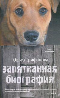 Запятнанная биография. Ольга Трифонова