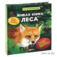 Живая книга леса. Книжка-панорама