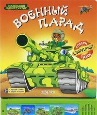 Военный парад. Валерия Зубкова
