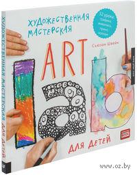 Художественная мастерская для детей (Art Lab). Сьюзан Швейк