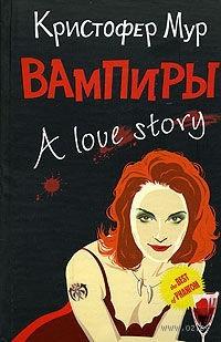 Вампиры. A Love Story. Кристофер Мур