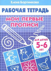 Мои первые прописи. Тетрадь. Для детей 5-6 лет. Елена Бортникова