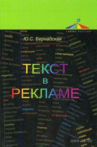 Текст в рекламе. Юлия Бернадская