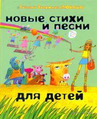 Новые стихи и песни для детей. Т. Залужная