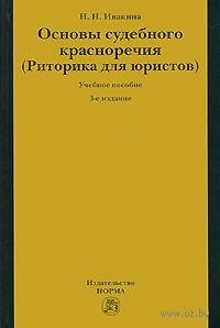 Основы судебного красноречия (риторика для юристов). Надежда Ивакина