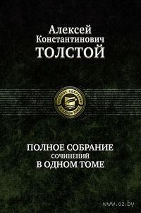 Полное собрание сочинений в одном томе. Алексей Толстой