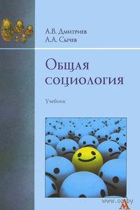 Общая социология. Андрей Сычев, Анатолий Дмитриев