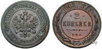 2 копейки 1905 СПБ