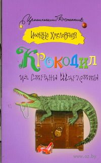 Крокодил из страны Шарлотты (м). Иоанна Хмелевская