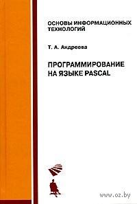 Программирование на языке Pascal. Татьяна Андреева