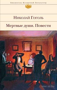 Повести. Мертвые души. Николай Гоголь
