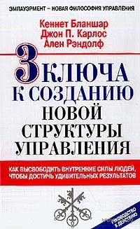 3 ключа к созданию новой структуры управления. Кен Бланшар, Д. Карлос, А. Рэндолф