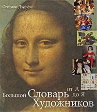 Большой словарь художников. От А до Я. Стефано Дзуффи
