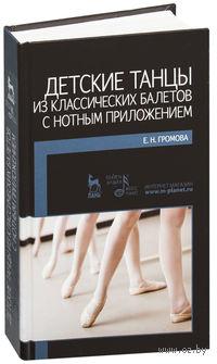 Детские танцы из классических балетов с нотным приложением. Екатерина Громова
