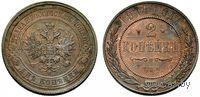 2 копейки 1914 СПБ
