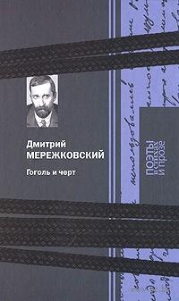 Гоголь и черт. Дмитрий Мережковский