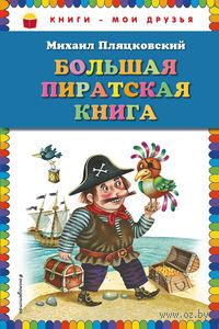 Большая пиратская книга. Михаил Пляцковский