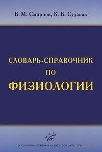 Словарь-справочник по физиологии. Виктор Смирнов, Константин Судаков
