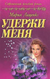 Удержи меня. Мария Лащенко