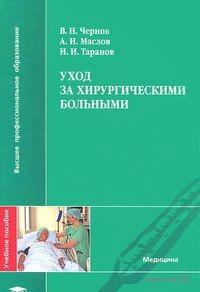 Уход за хирургическими больными. Виктор Чернов, Александр Маслов, Иван Таранов