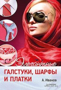 Элегантные галстуки, шарфы и платки. Андрей Иванов