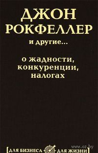 Джон Рокфеллер и другие... о жадности, конкуренции, налогах