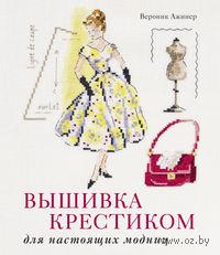Вышивка крестиком для настоящих модниц