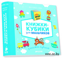 9 книжек-кубиков. Книжки-кубики для мальчиков