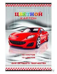 """Картон цветной """"Красное авто"""" (10 цветов, 10 листов)"""